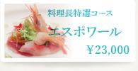 料理長特選コース エスポワール