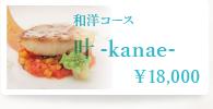 和洋コース 叶-KANAE-