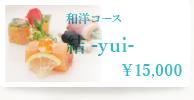 和洋コース 結-YUI-