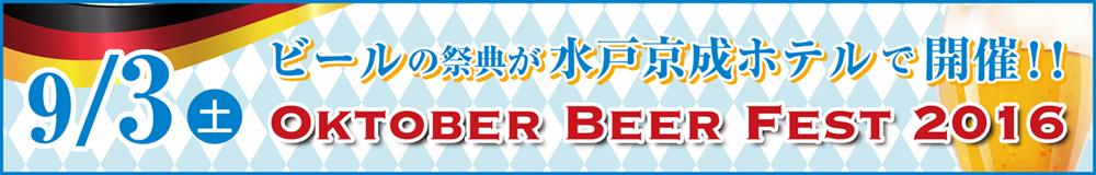 OCTOBER BEER FEST 2016