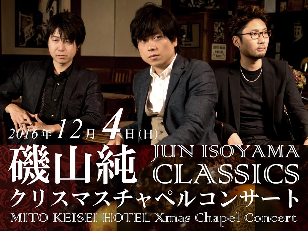 1夜限り 磯山純が特別編成で贈る京成ホテルスペシャルコンサート
