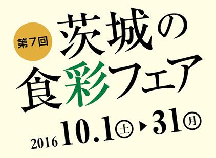 201610景山_食彩_ポスター縦