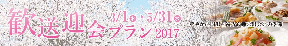 歓送迎会プラン3/1(水)~5/31(水)