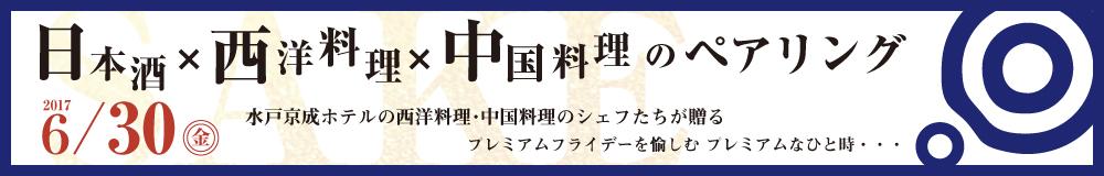 日本酒×西洋料理×中華料理のペアリング 2017年6月30日(金)