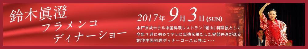 鈴木眞澄フラメンコディナーショー 2017年9月3日(SUN)