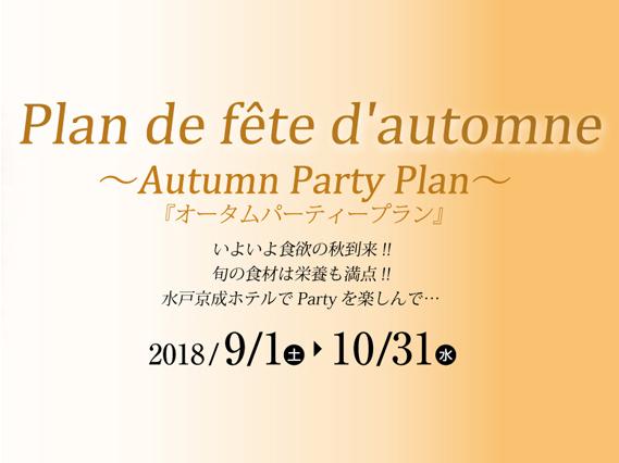 Plan de fete d'automne~Autumn Party Plan~『オータムパーティープラン』