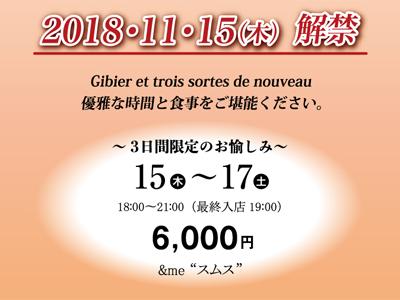 2018・11・15(木)ヌーヴォー解禁! ~3日間限定のお愉しみ~