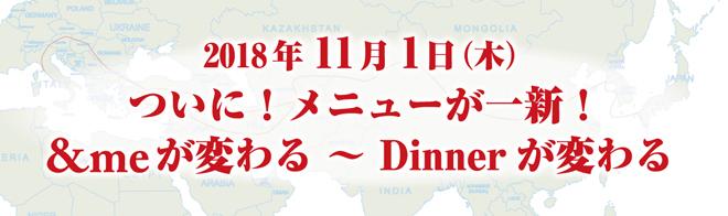 2018年11月1日(木)ついに!メニューが一新!&meが変わる ~Dinnerが変わる