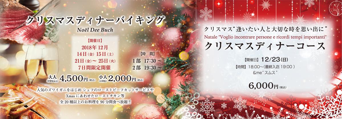水戸京成ホテルクリスマスディナーバイキング