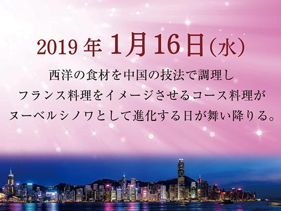 2019年1月16日西洋の食材を中国の技法で調理しフランス料理をイメージさせるコース料理がヌーベルシノワとして進化する日が舞い降りる。