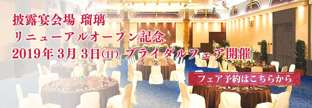 披露宴会場 瑠璃 リニューアルオープン記念 2019年3月3日(日)ブライダルフェア開催 フェア予約はこちらから