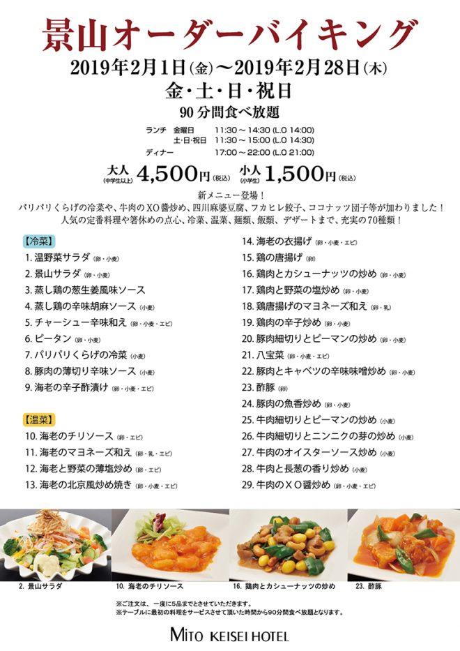 景山オーダーバイキング開催 2/1(金)~2/28(木)金・土・祝日 開催 90分食べ放題
