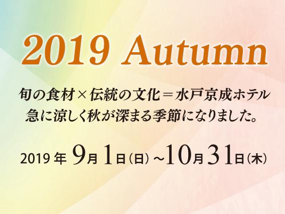 2019 Autumn 旬の食材×伝統文化=水戸京成ホテル