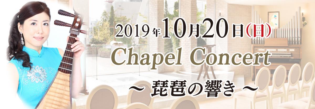 2019/10/20(日) Chapel Concert ~琵琶の響き~