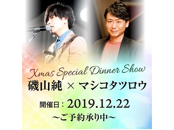 Xmas Special Dinner Show 磯山純×マシコタツロウ