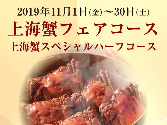 2019年11月1日(金)~30日(土)上海蟹フェアコース・上海蟹スペシャルハーフフェアコース