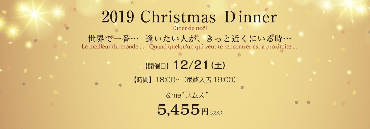 2019 Christmas Dinner 12/21(土)