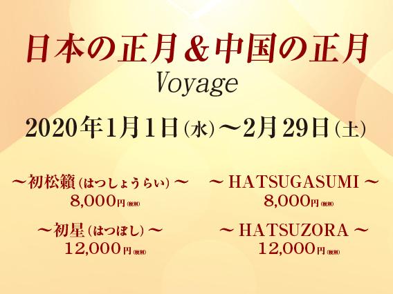 日本の正月&中国の正月 Voyage 2020年1日1日(水)~2月29日(土)