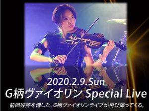 2020.2.9.Sun G柄ヴァイオリン Special Live