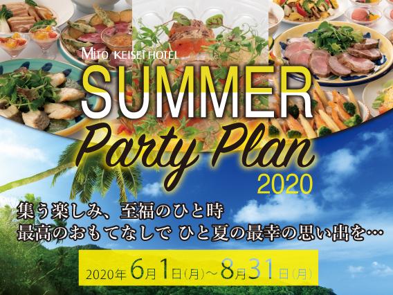 サマーパーティープラン 集う楽しみ、至福のひと時 最高のおもてなしでひと夏の最幸の思い出を…