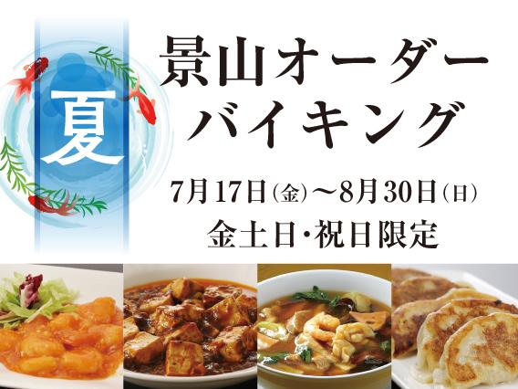 夏 景山 オーダーバイキング 7月17日(金)~8月30日(日) 金土日・祝日限定 90分間食べ放題