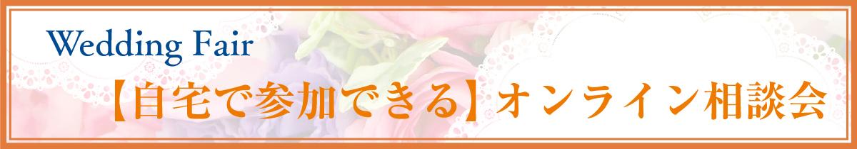 Wedding Fair 【自宅で参加できる】オンライン相談会