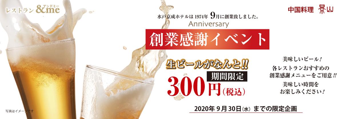 創業感謝イベント 生ビールがなんと!! 300円