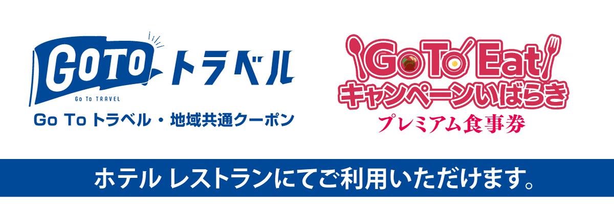 GOTO トラベル GOTO EAT キャンペーンいばらきプレミアム食事券 ホテルレストランにてご利用いただけます。