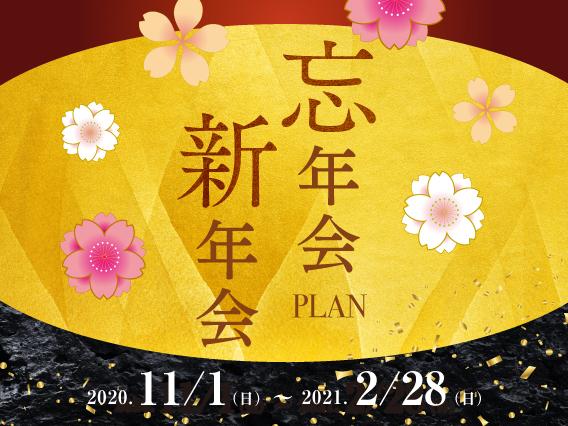 忘年会・新年会プラン 2020/11/1(日)~2021/2/28(日)