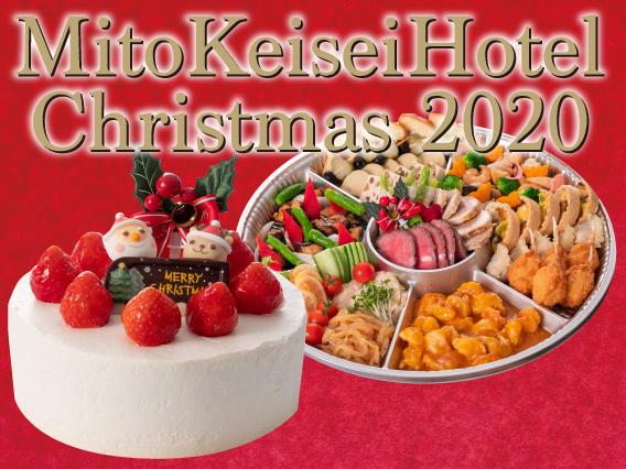 Mito KeiseiHotel Christmas 2020