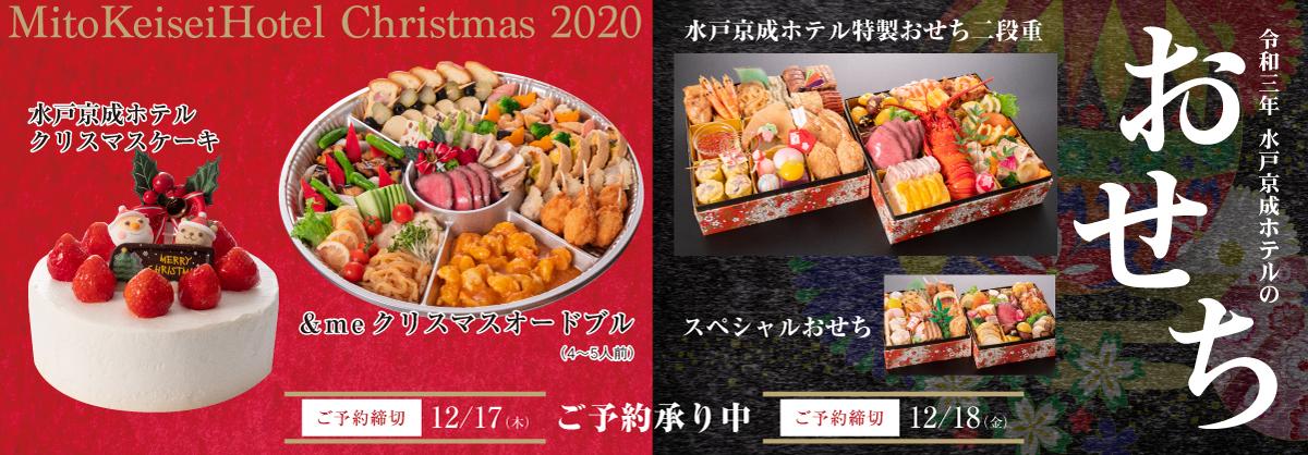 Mito KeiseiHotel Christmas 2020 令和3年 水戸京成ホテルのおせち ご予約承り中