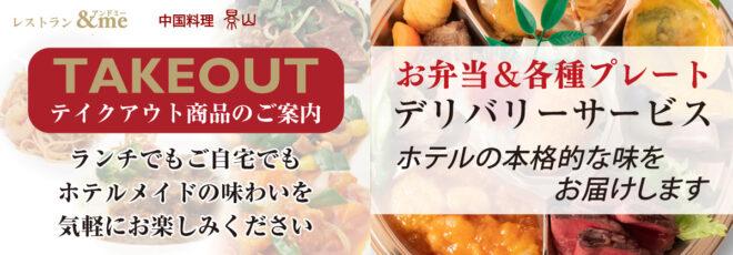 レストラン&me 中華料理景山 テイクアウト商品のご案内