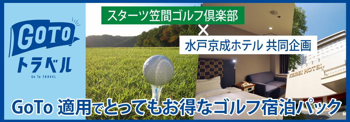 GOTOトラベル GoTo適用でとってもお得なゴルフ宿泊パック