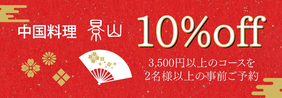 中華料理景山 10%OFF 2021年1月31日(日)まで
