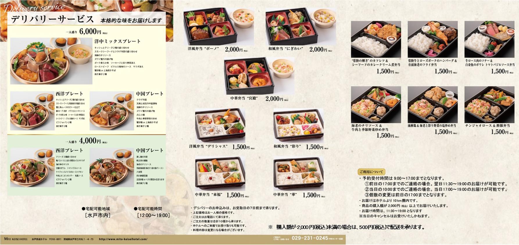 お弁当&各種プレートデリバリーサービス ホテルの本格的な味をお届けします