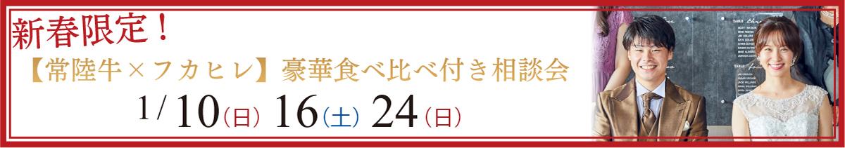 新春限定!【常陸牛×フカヒレ】豪華食べ比べ付き相談会 1/10(日)・16(土)・24(日)