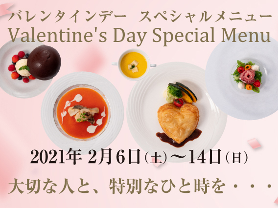 バレンタインスペシャルメニュー 2021年2月6日(土)~14日(日)