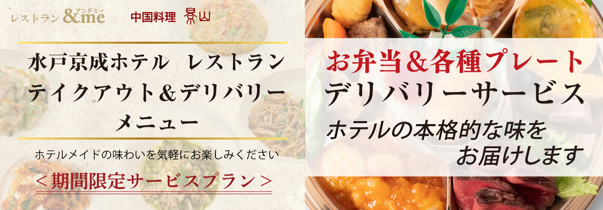 水戸京成ホテル レストラン テイクアウト&デリバリーメニュー