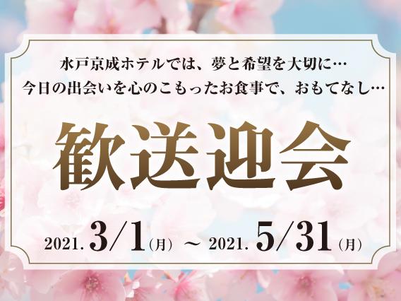 水戸京成ホテル 歓送迎会プラン 2021/3/1(月)~2021/5/31(月)