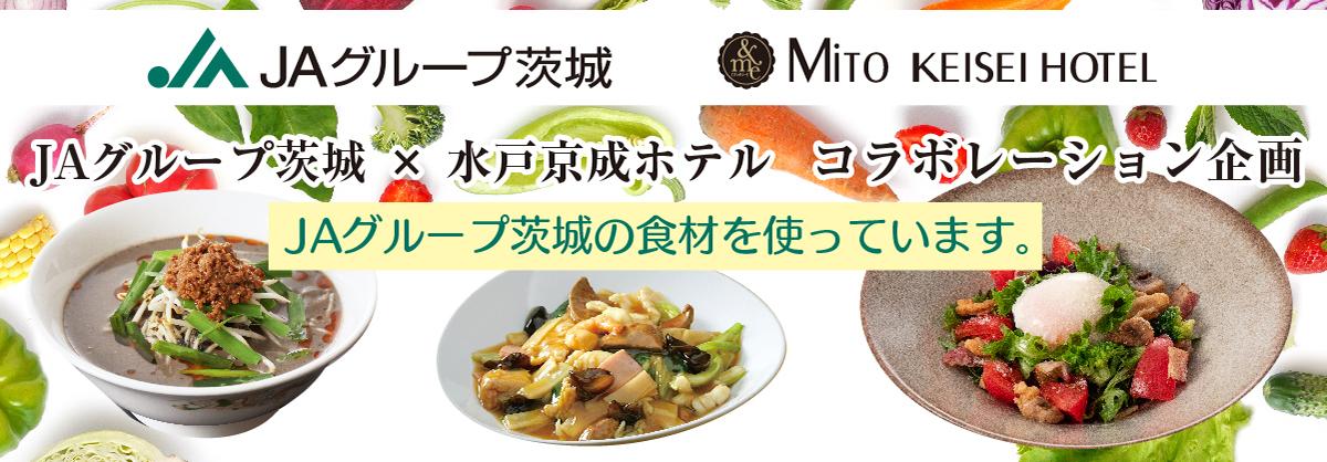 JAグループ茨城×水戸京成ホテル コラボレーション企画
