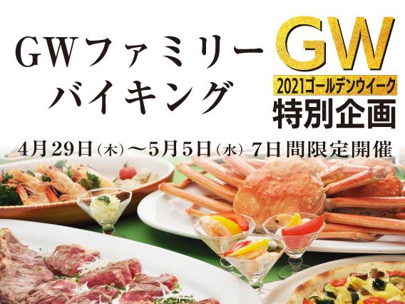 2021ゴールデンウイーク特別企画 レストラン&me GWファミリーバイキング