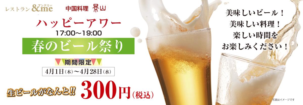 ハッピーアワー 17:00~19:00 春のビール祭り 期間限定4月1日(木)~4月28日(水)生ビールが300円(税込)