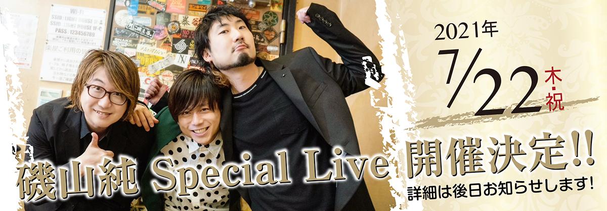 2021年7月22日(木・祝)磯山純 Special Live 開催決定 詳細は後日お知らせします!
