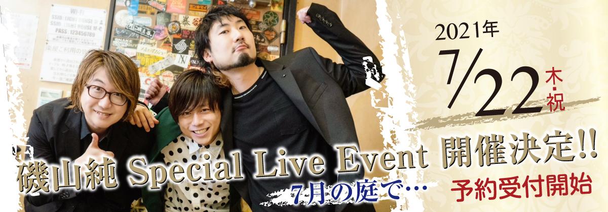 2021年7月22日(木・祝)磯山純 Special Live 開催決定