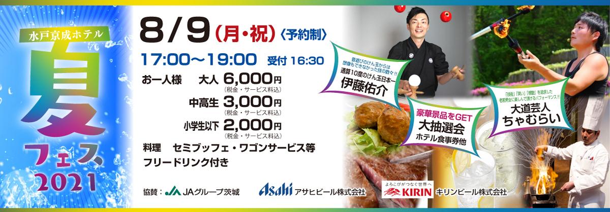 水戸京成ホテル 夏フェス2021