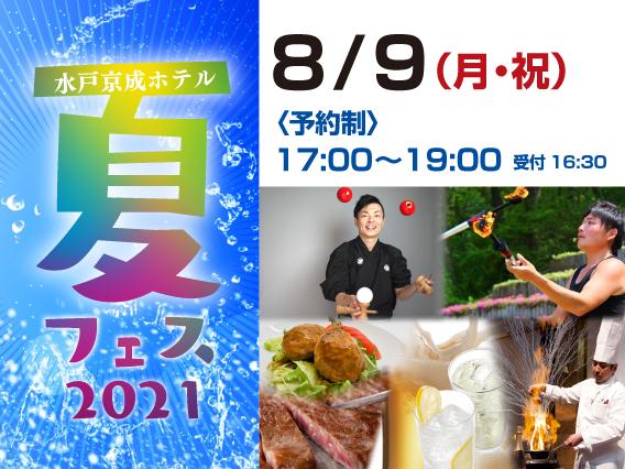 水戸京成ホテル 夏フェス2021 8/9(月・祝)