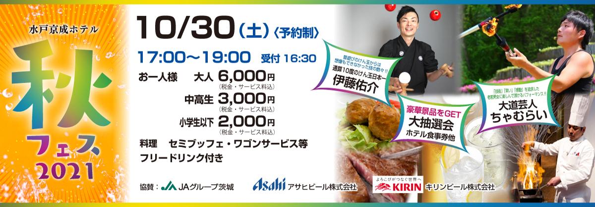 水戸京成ホテル秋フェス2021 10月30日(土)開催