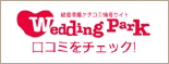 WeddingPark口コミチェック