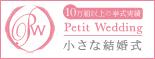 Petit Wedding 小さな結婚式