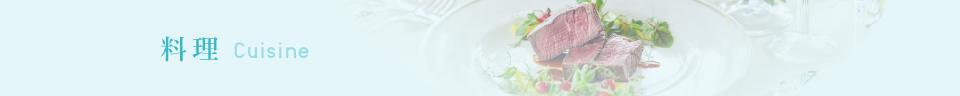 中国料理コース フルラージュ cuisine06_fleurage